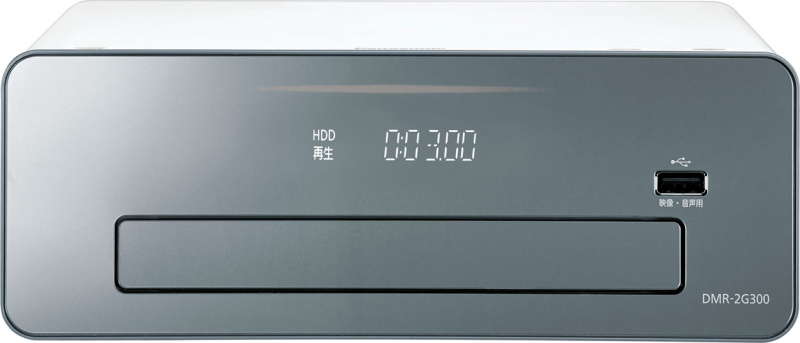 おうちクラウドディーガ DMR-2G300