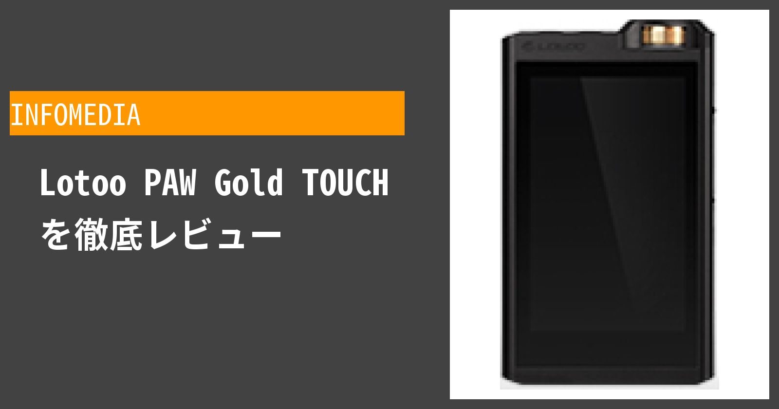 Lotoo PAW Gold TOUCHを徹底評価