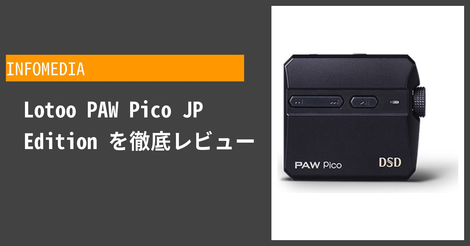 Lotoo PAW Pico JP Editionを徹底評価