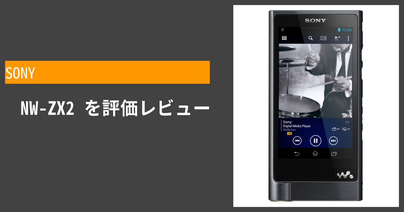 NW-ZX2を徹底評価