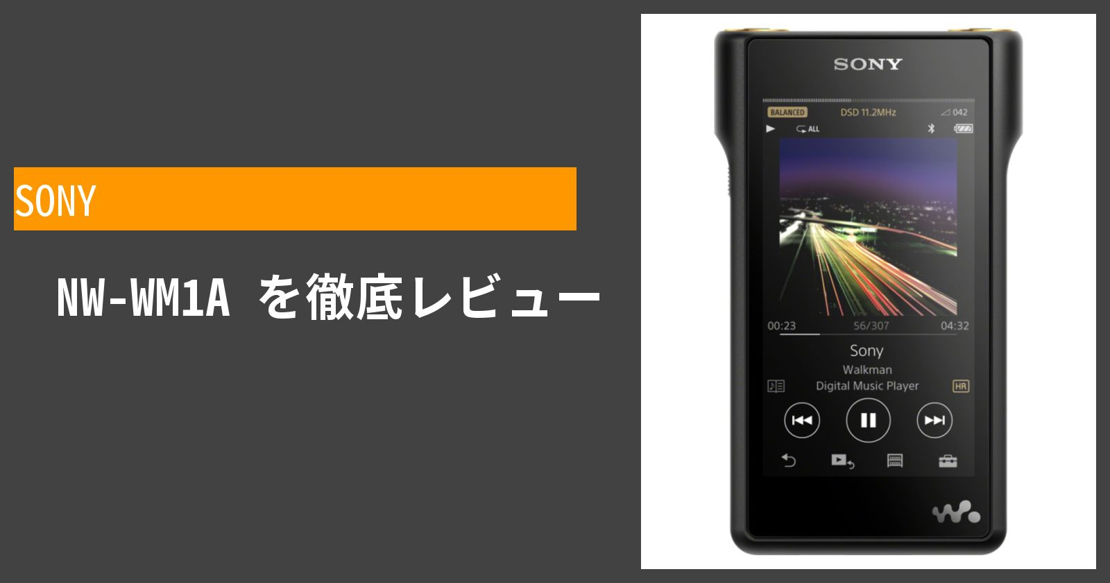 NW-WM1Aを徹底評価