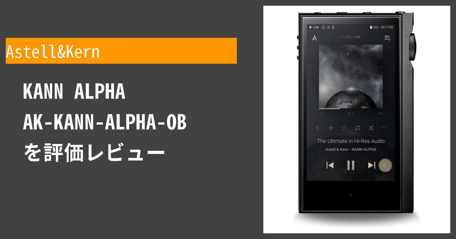 KANN ALPHA AK-KANN-ALPHA-OBを徹底評価