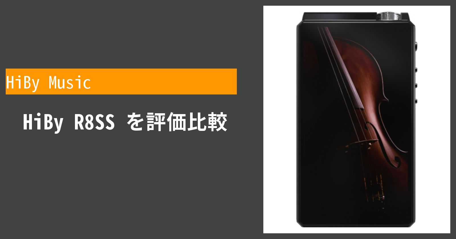 HiBy R8SSを徹底評価