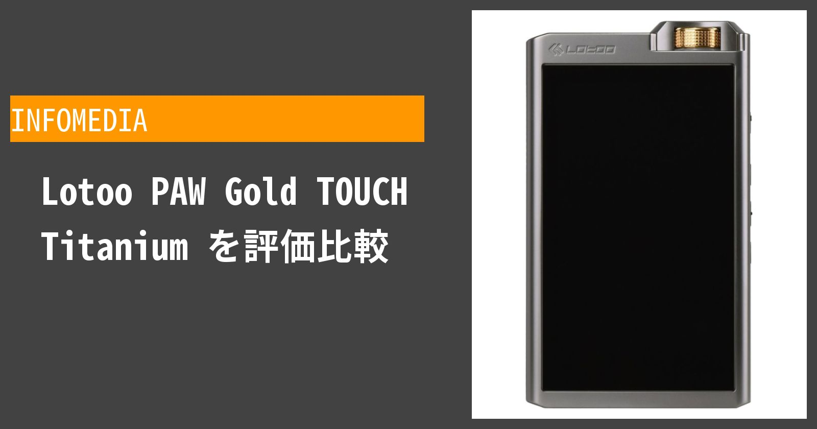 Lotoo PAW Gold TOUCH Titaniumを徹底評価