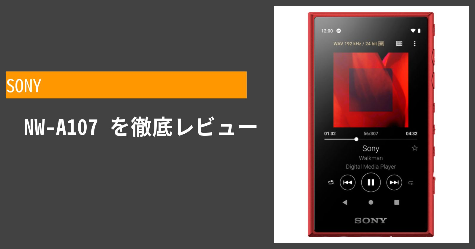 NW-A107を徹底評価