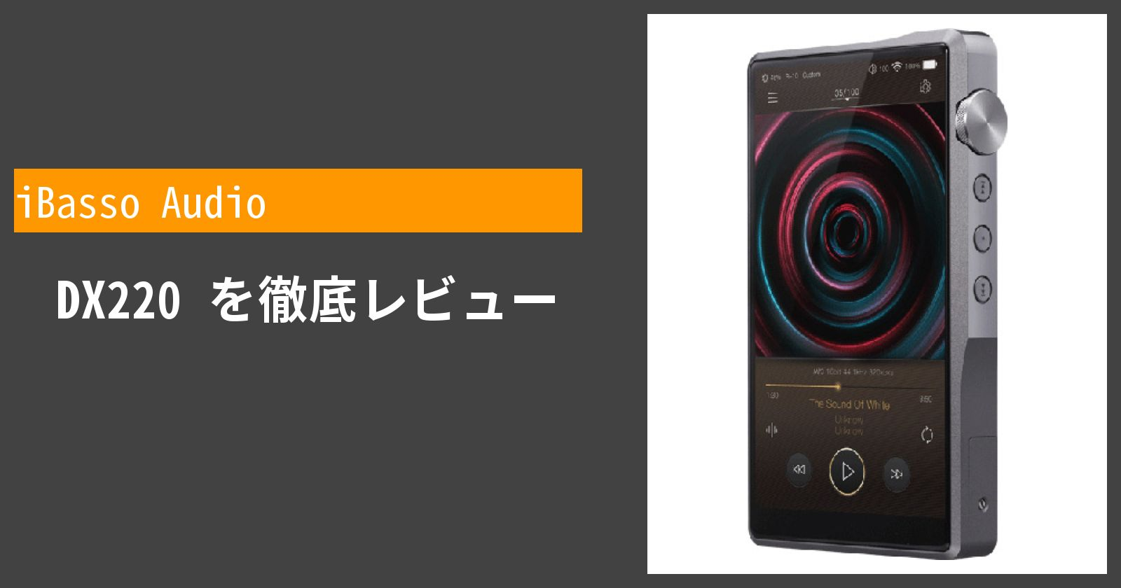 DX220を徹底評価