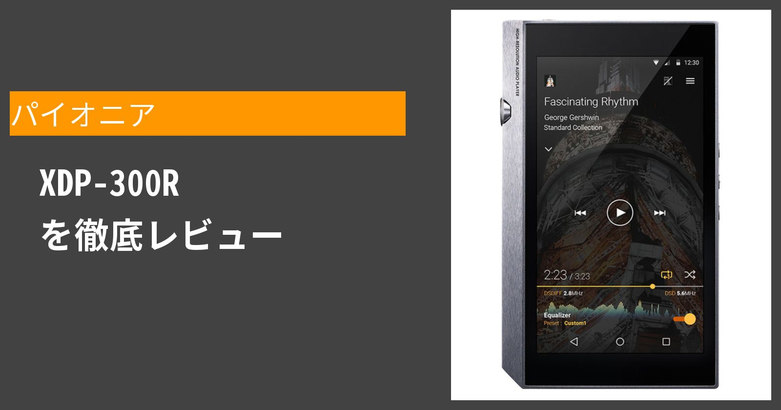 XDP-300Rを徹底評価