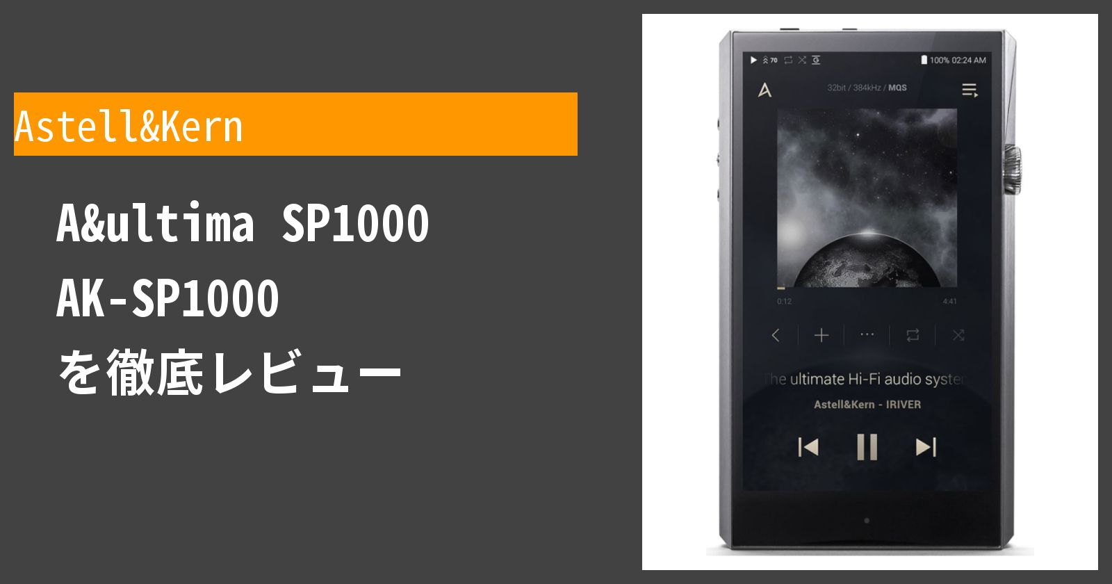A&ultima SP1000 AK-SP1000を徹底評価
