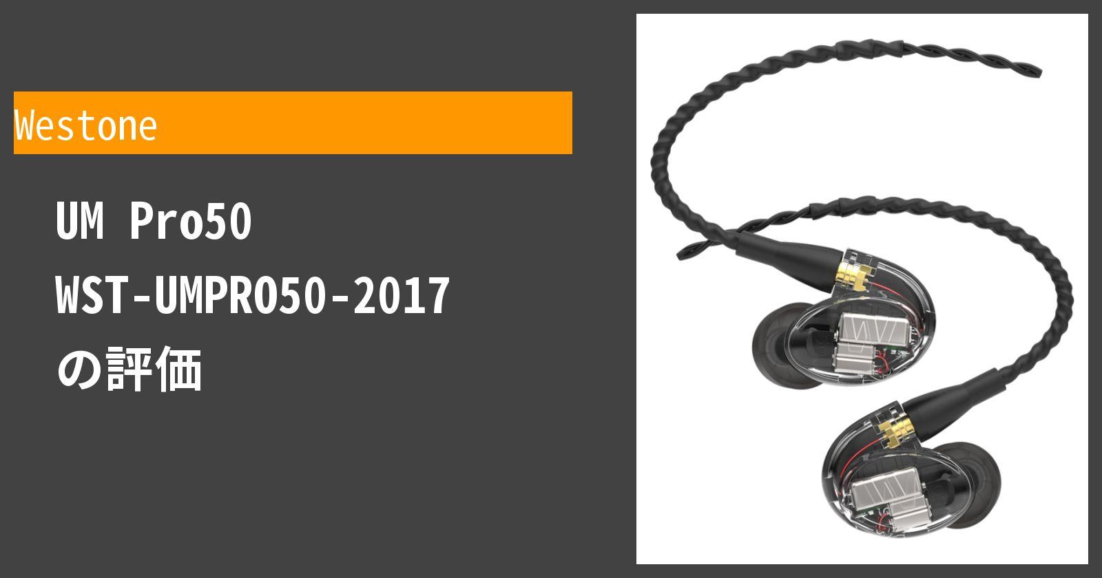 UM Pro50 WST-UMPRO50-2017を徹底評価