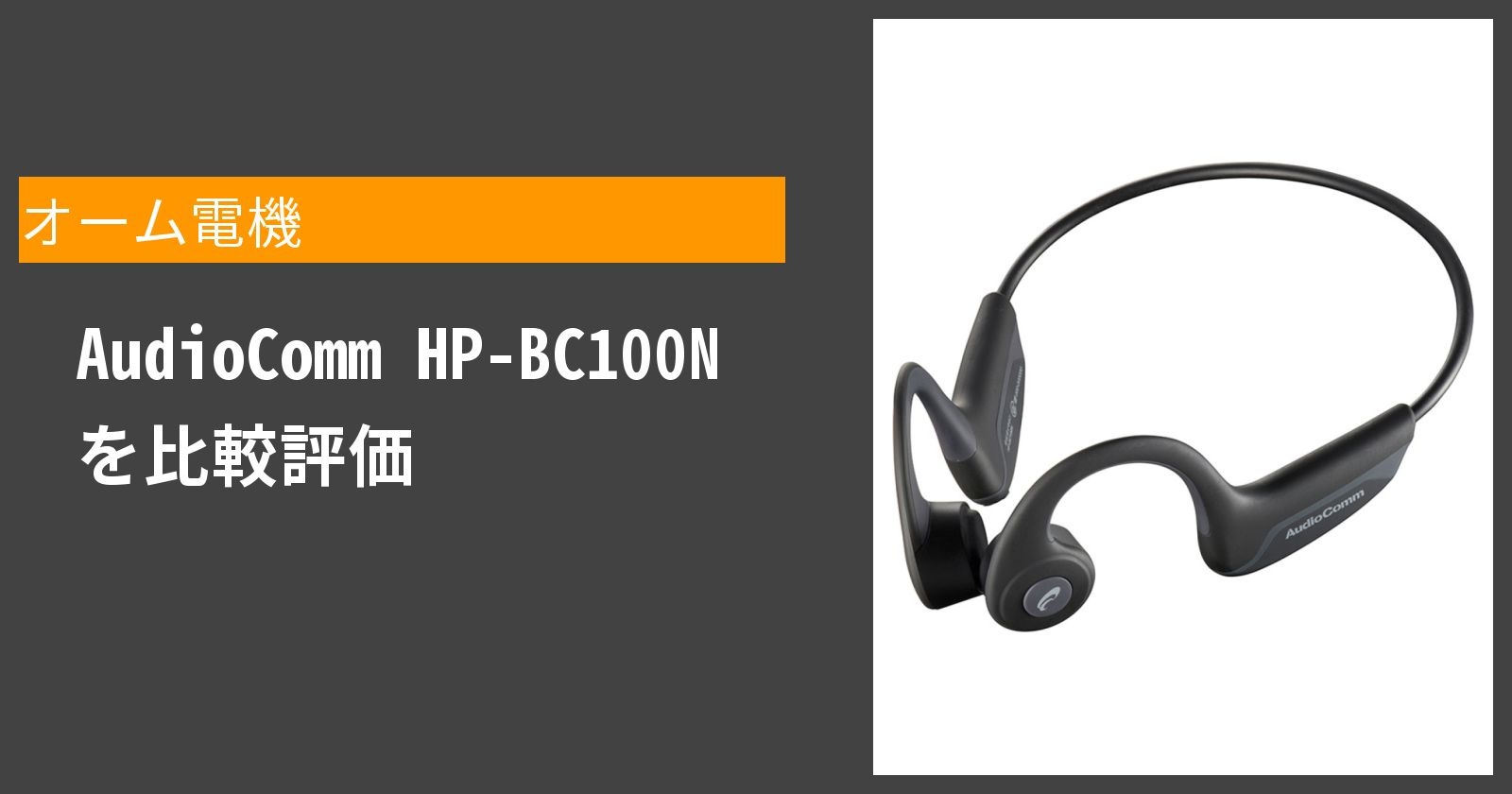AudioComm HP-BC100Nを徹底評価