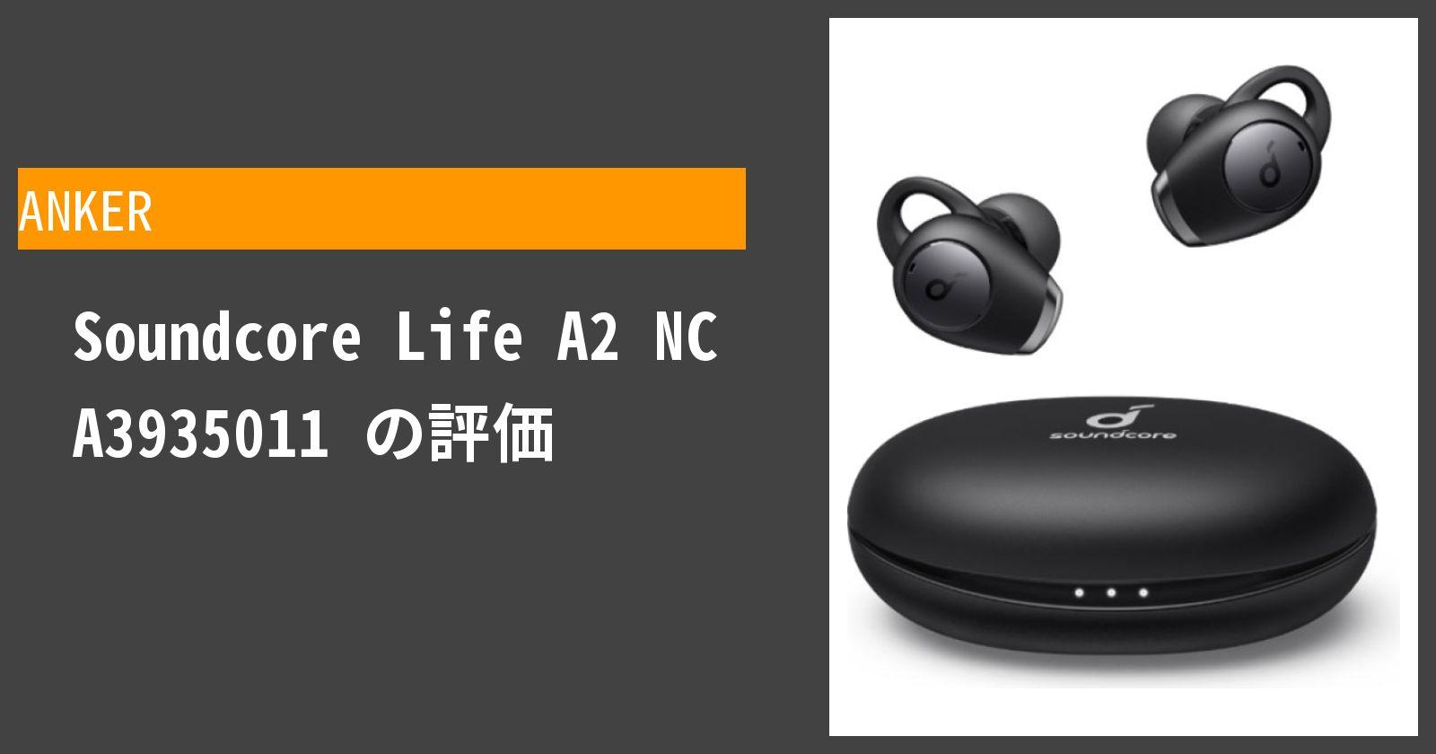 Soundcore Life A2 NC A3935011を徹底評価