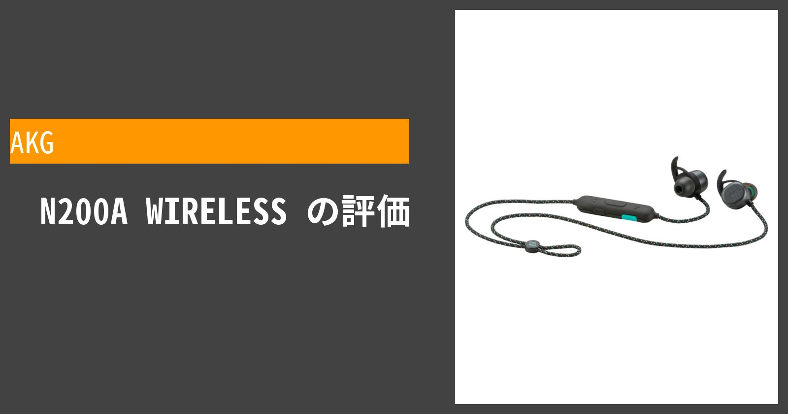 N200A WIRELESSを徹底評価