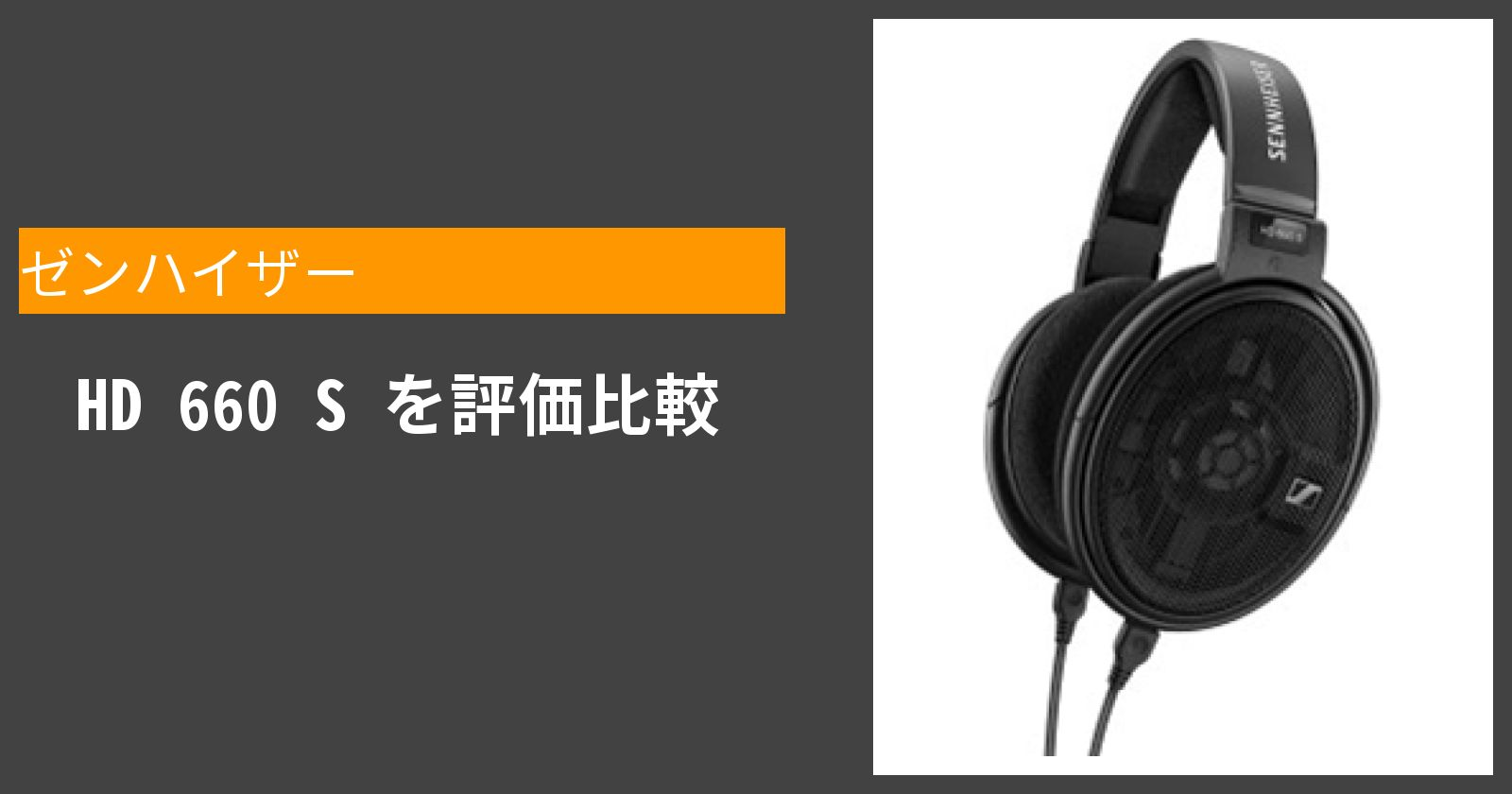 HD 660 Sを徹底評価