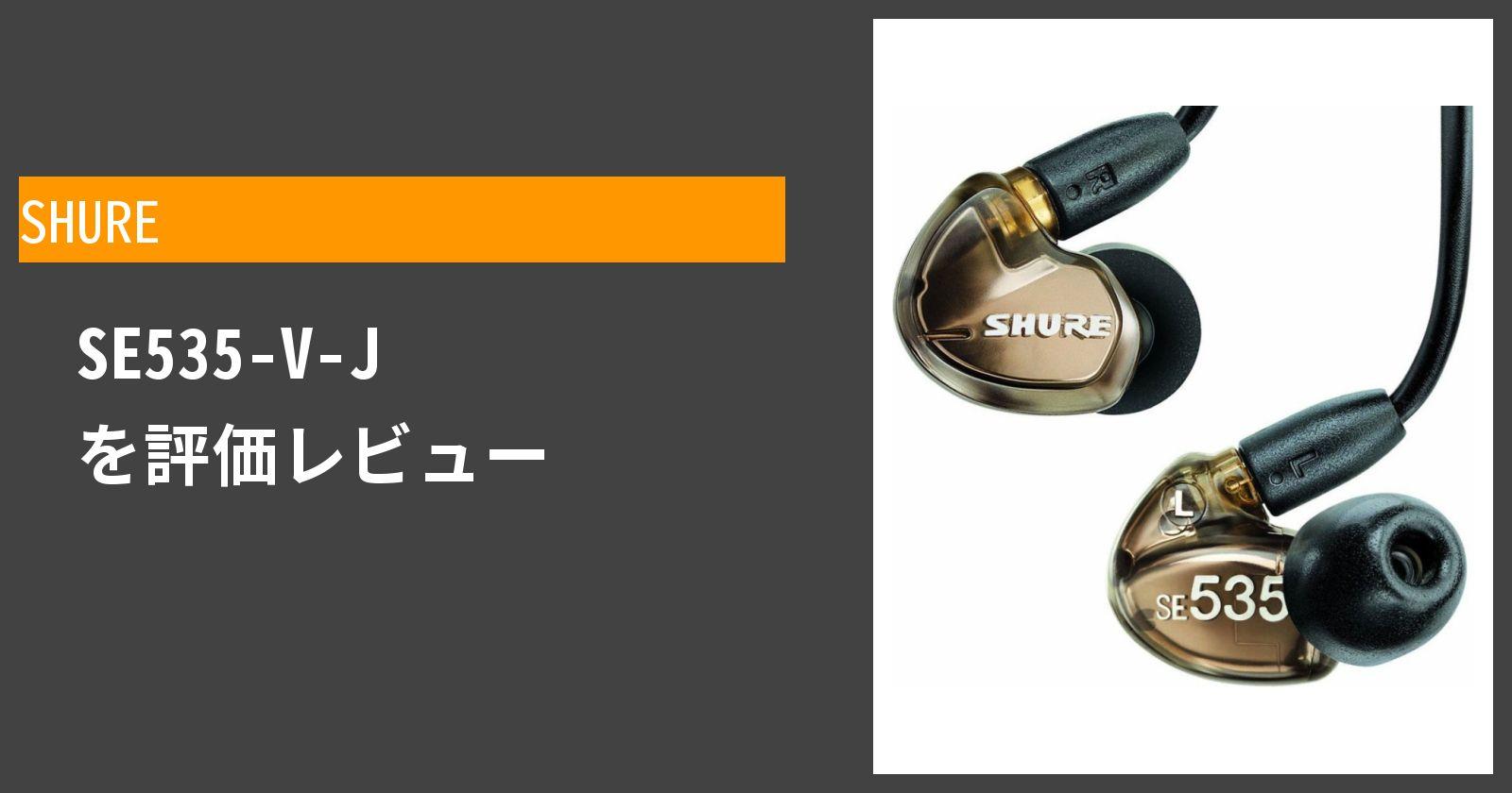 SE535-V-Jを徹底評価