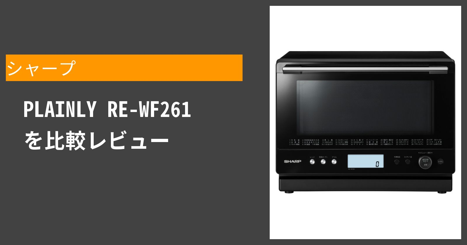 PLAINLY RE-WF261を徹底評価