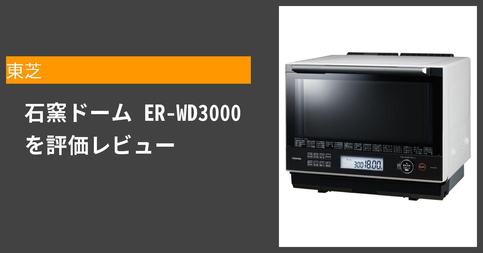 石窯ドーム ER-WD3000を徹底評価