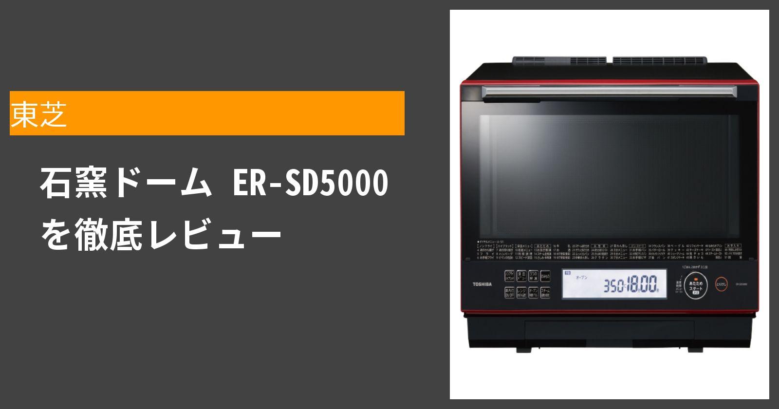 石窯ドーム ER-SD5000を徹底評価