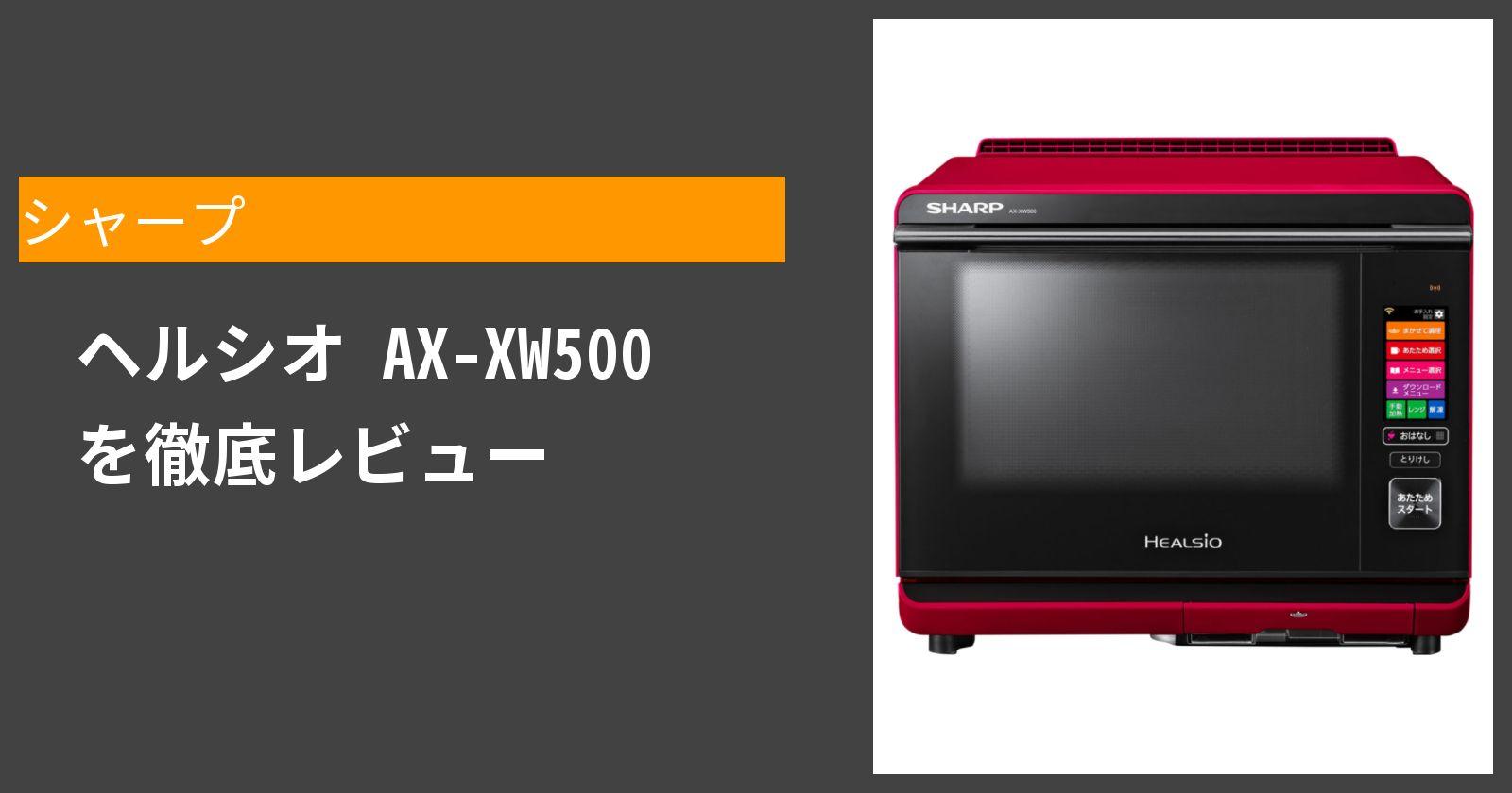 ヘルシオ AX-XW500を徹底評価
