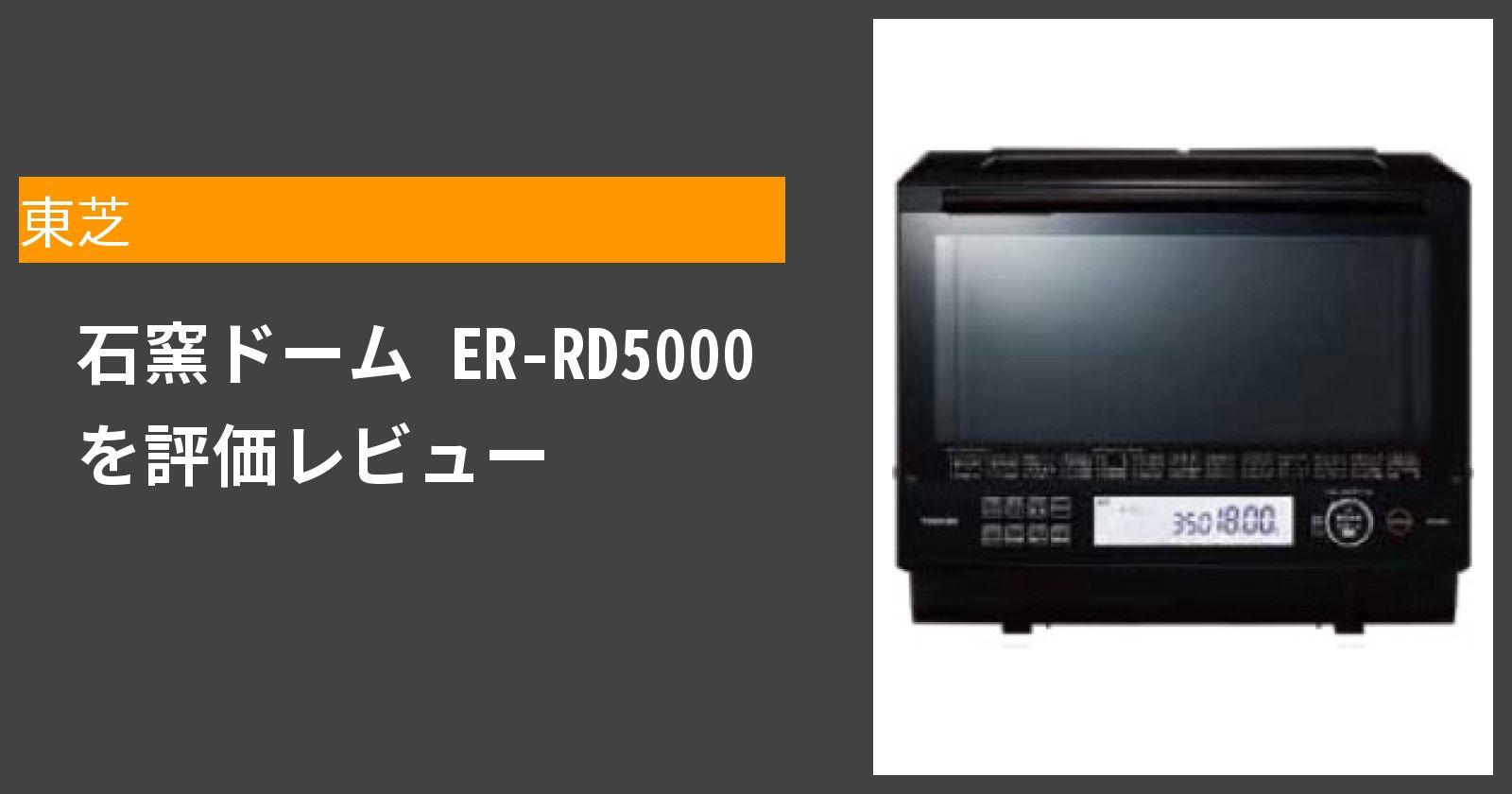 石窯ドーム ER-RD5000を徹底評価