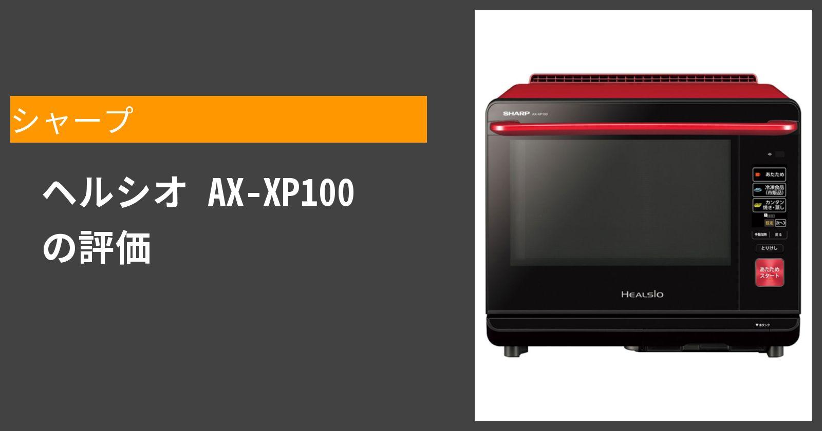 ヘルシオ AX-XP100を徹底評価