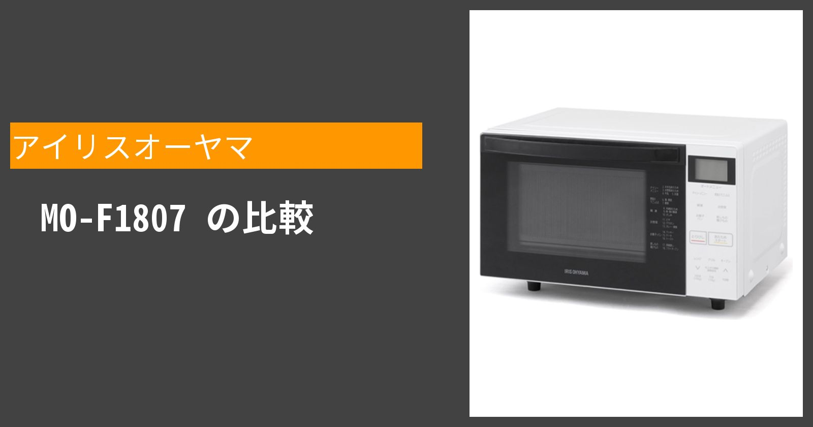 MO-F1807を徹底評価