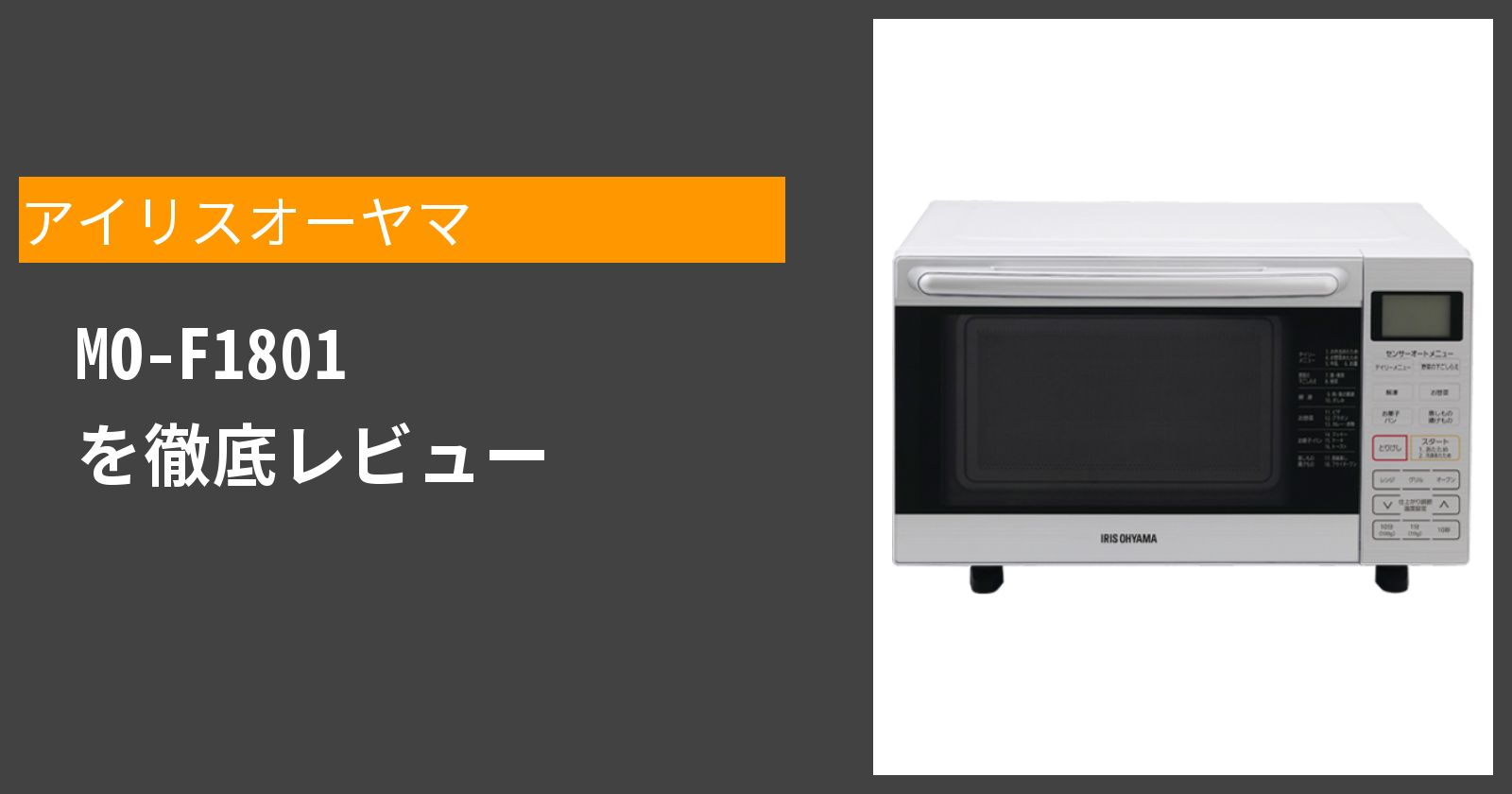 MO-F1801を徹底評価