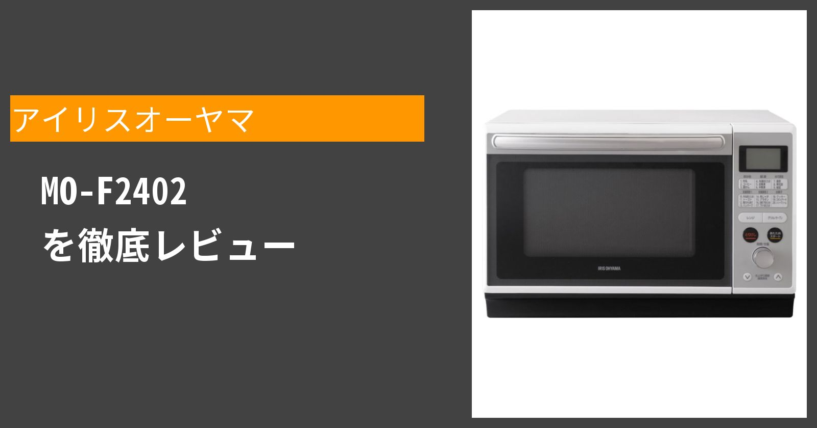 MO-F2402を徹底評価