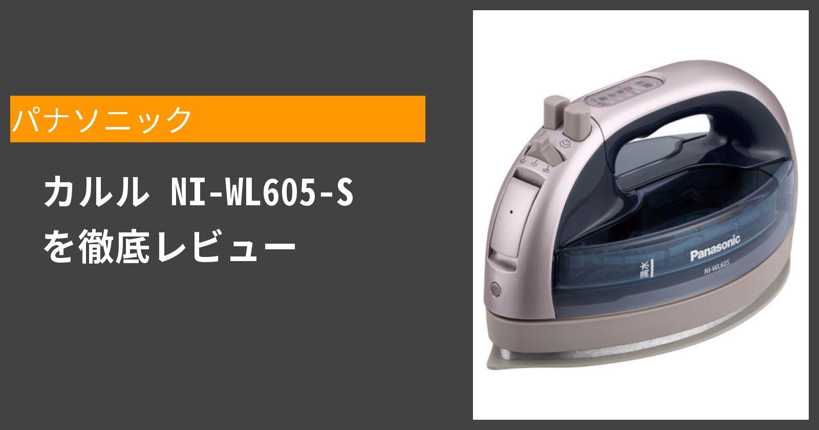 カルル NI-WL605-Sを徹底評価