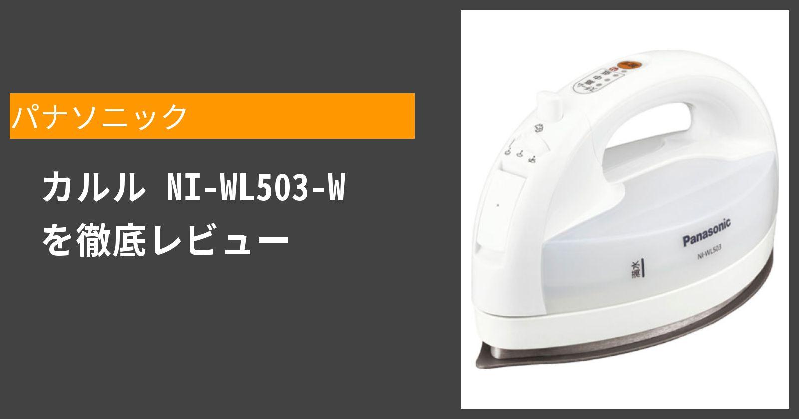 カルル NI-WL503-Wを徹底評価