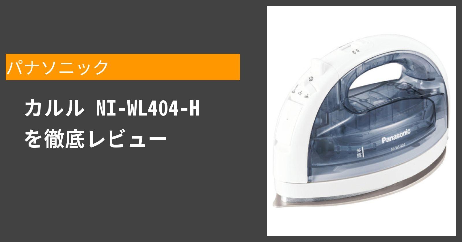 カルル NI-WL404-Hを徹底評価