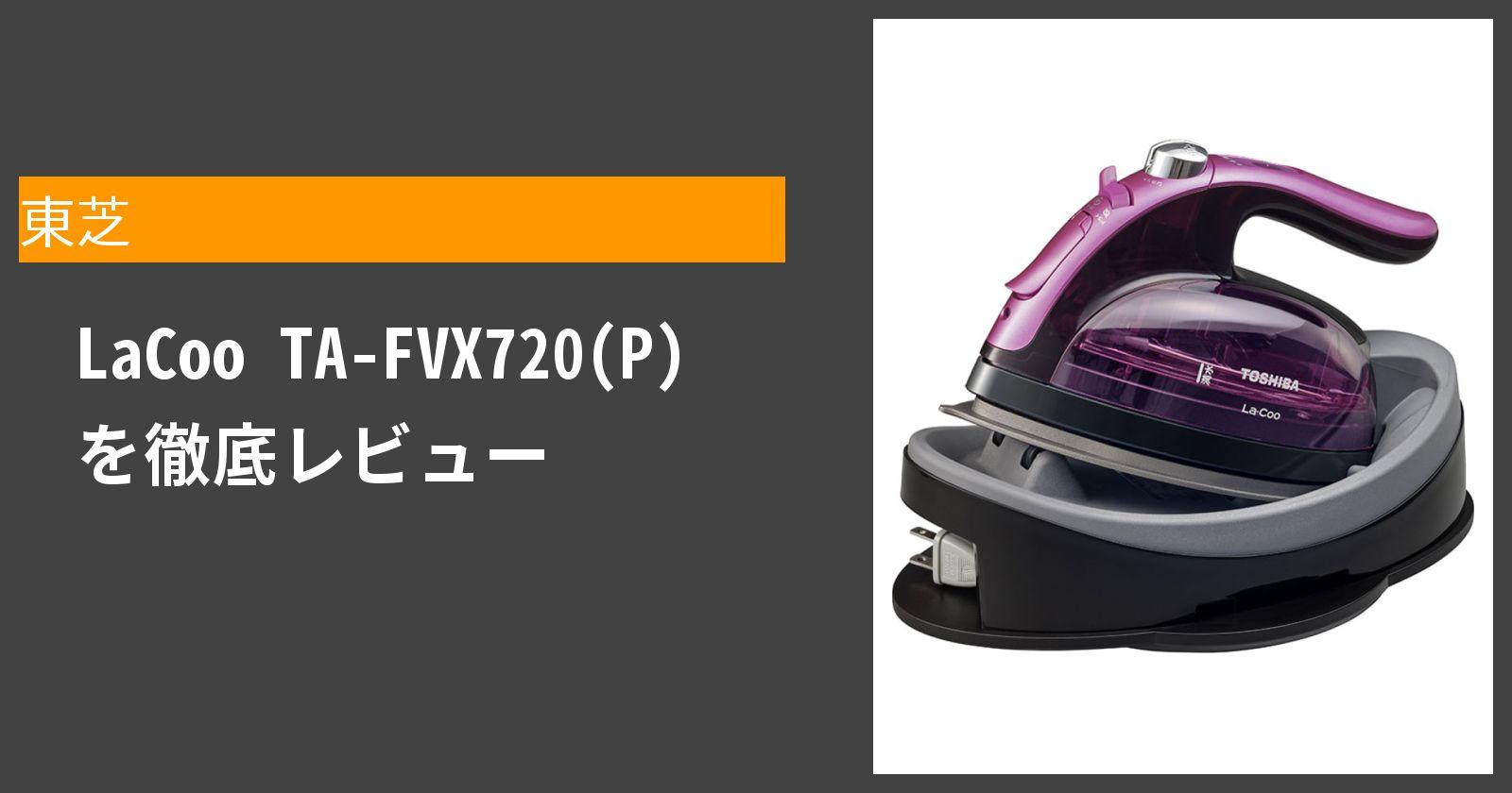 LaCoo TA-FVX720(P)を徹底評価