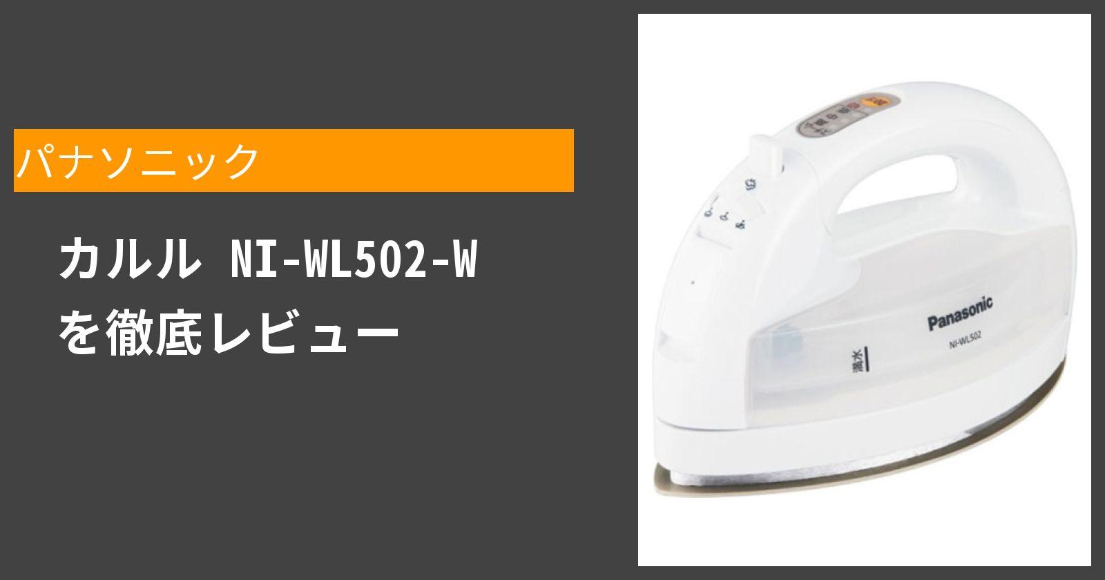 カルル NI-WL502-Wを徹底評価