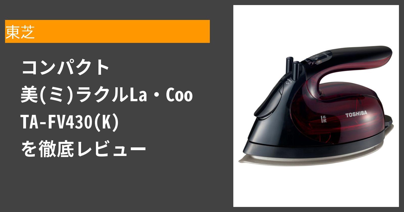 コンパクト 美(ミ)ラクルLa・Coo TA-FV430(K)を徹底評価