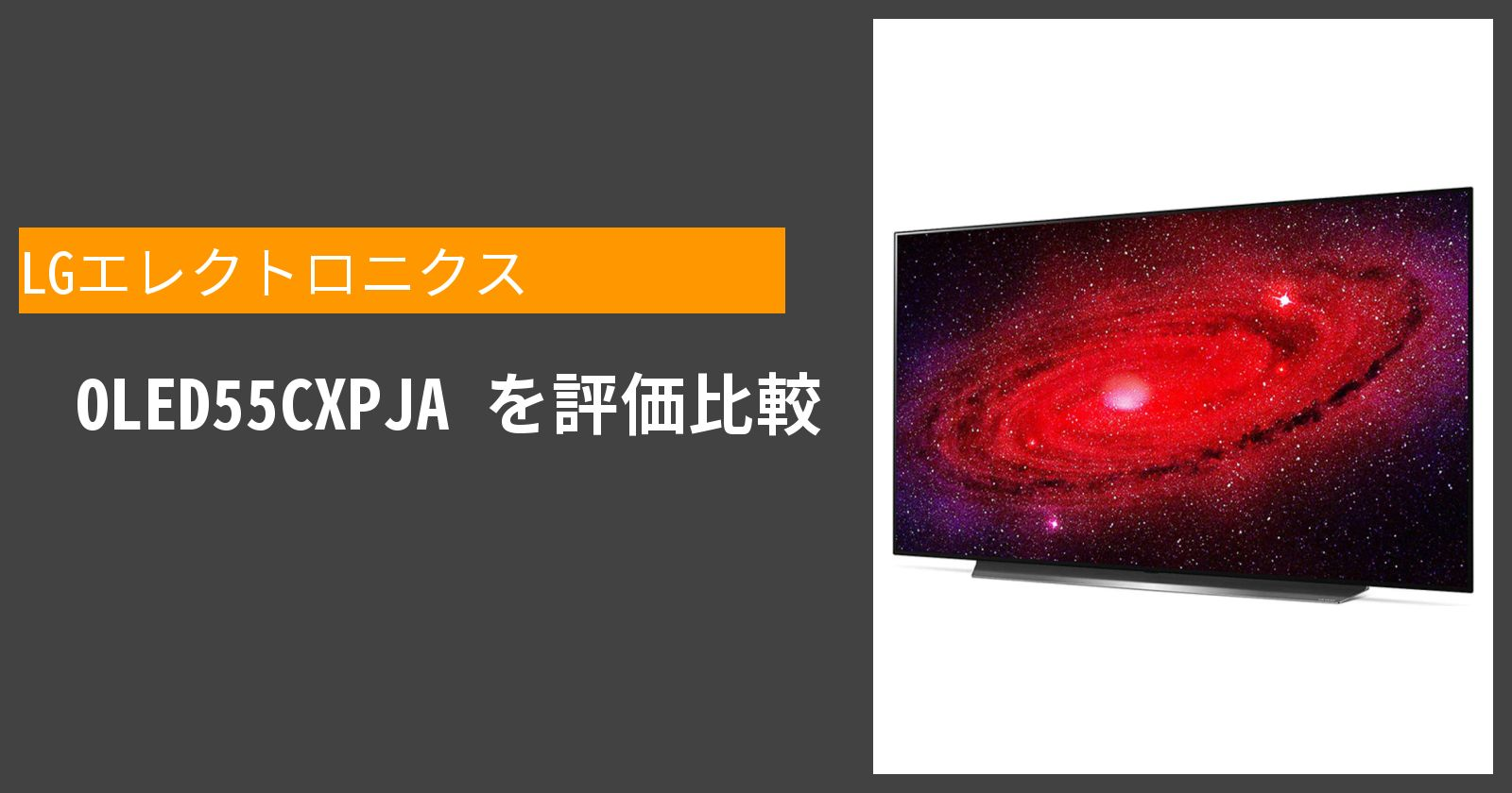OLED55CXPJAを徹底評価