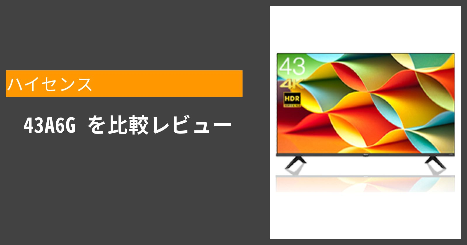 43A6Gを徹底評価