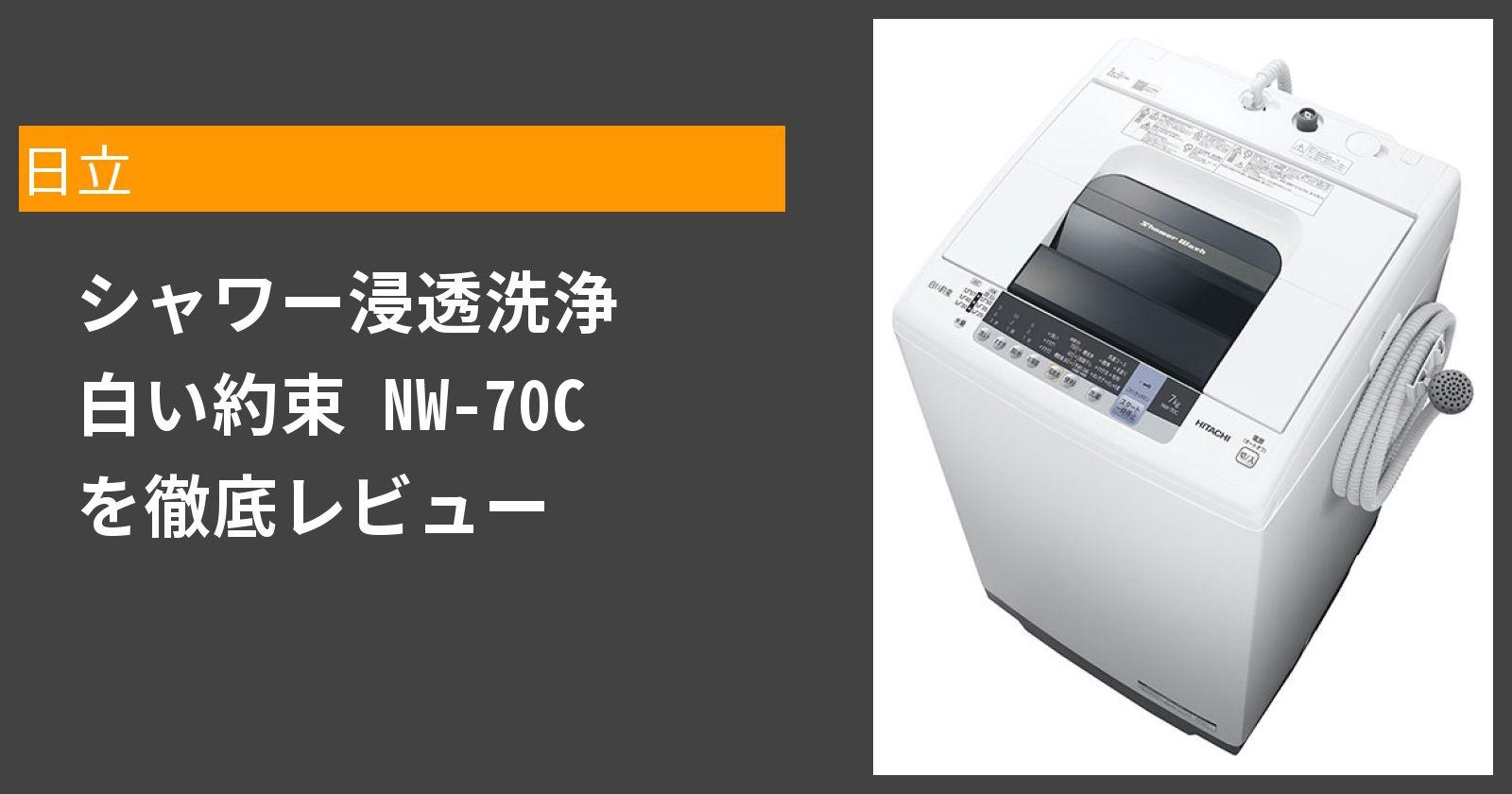 シャワー浸透洗浄 白い約束 NW-70Cを徹底評価