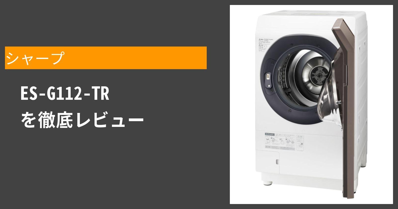 ES-G112-TRを徹底評価