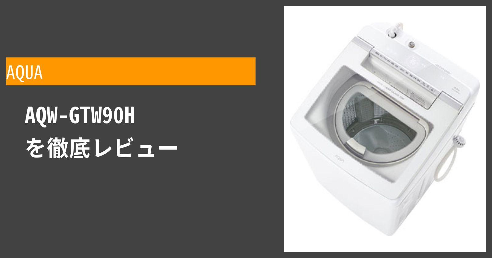 AQW-GTW90Hを徹底評価