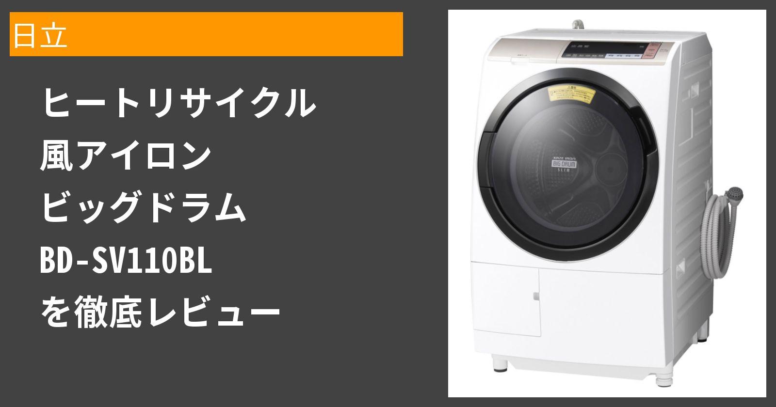 ヒートリサイクル 風アイロン ビッグドラム BD-SV110BLを徹底評価