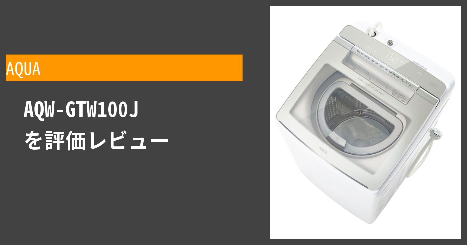 AQW-GTW100Jを徹底評価