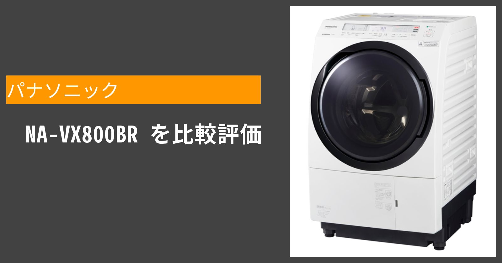 NA-VX800BRを徹底評価