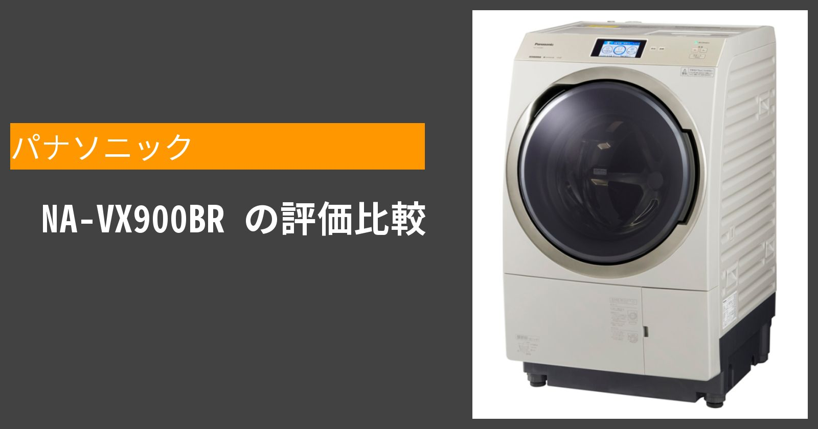 NA-VX900BRを徹底評価