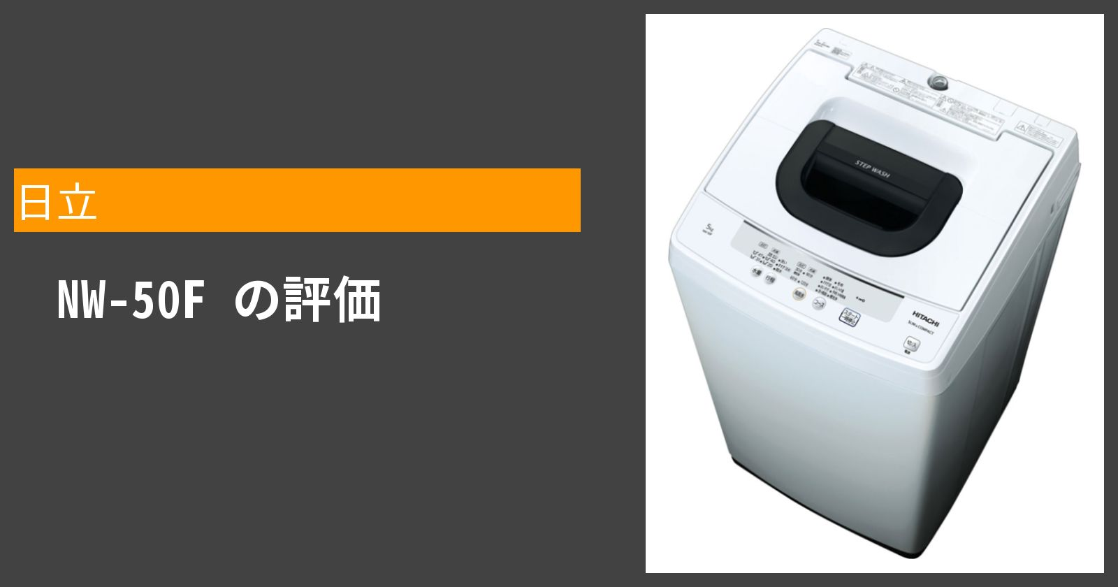 NW-50Fを徹底評価