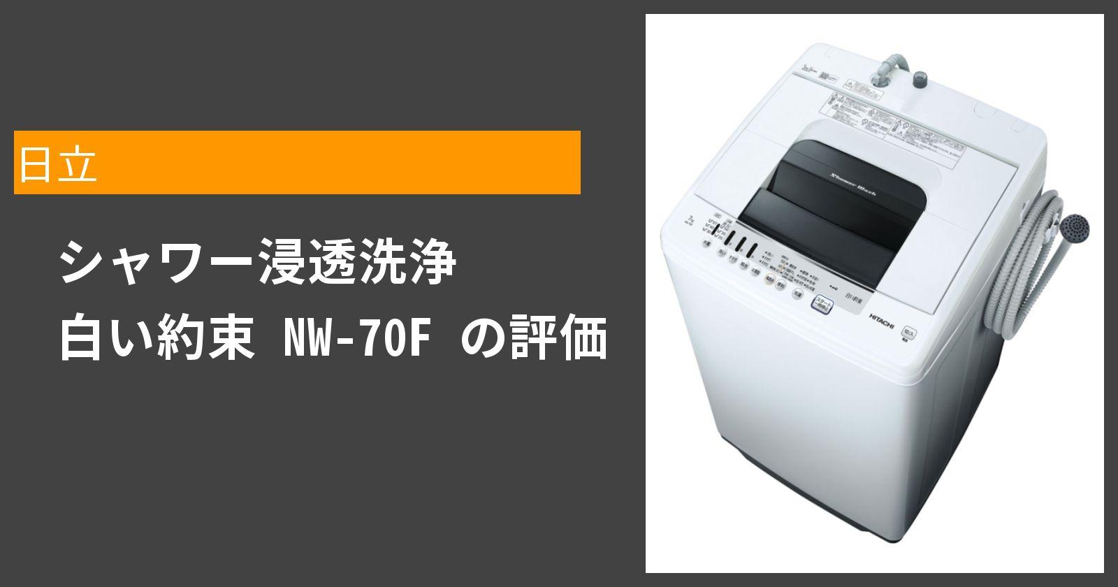 シャワー浸透洗浄 白い約束 NW-70Fを徹底評価
