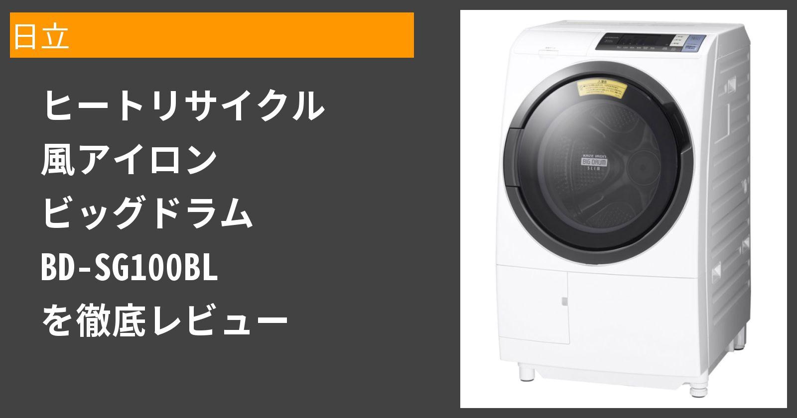 ヒートリサイクル 風アイロン ビッグドラム BD-SG100BLを徹底評価