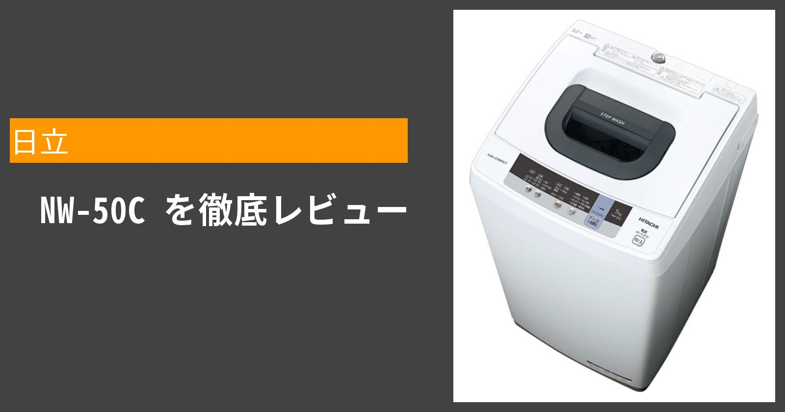 NW-50Cを徹底評価