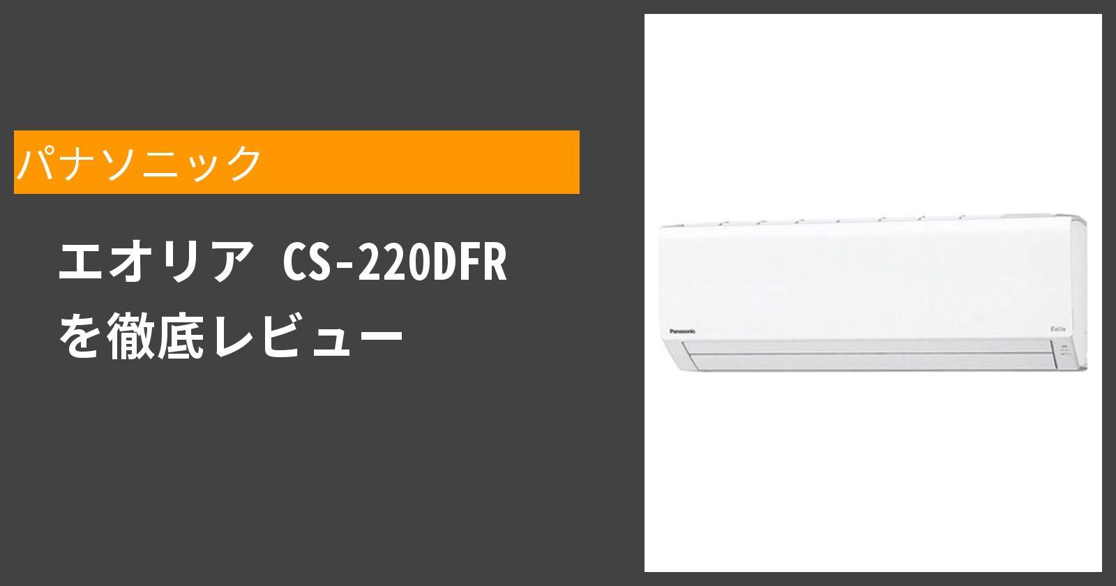 エオリア CS-220DFRを徹底評価