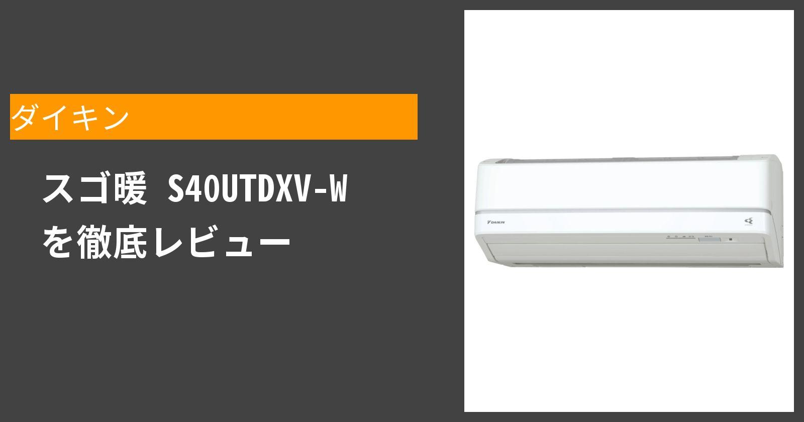 スゴ暖 S40UTDXV-Wを徹底評価
