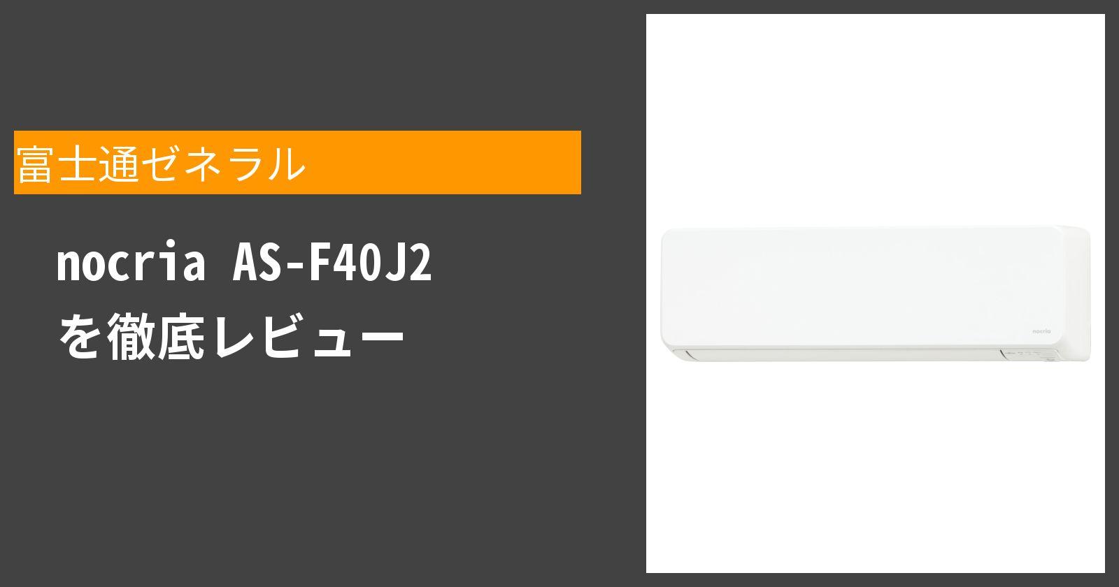 nocria AS-F40J2を徹底評価