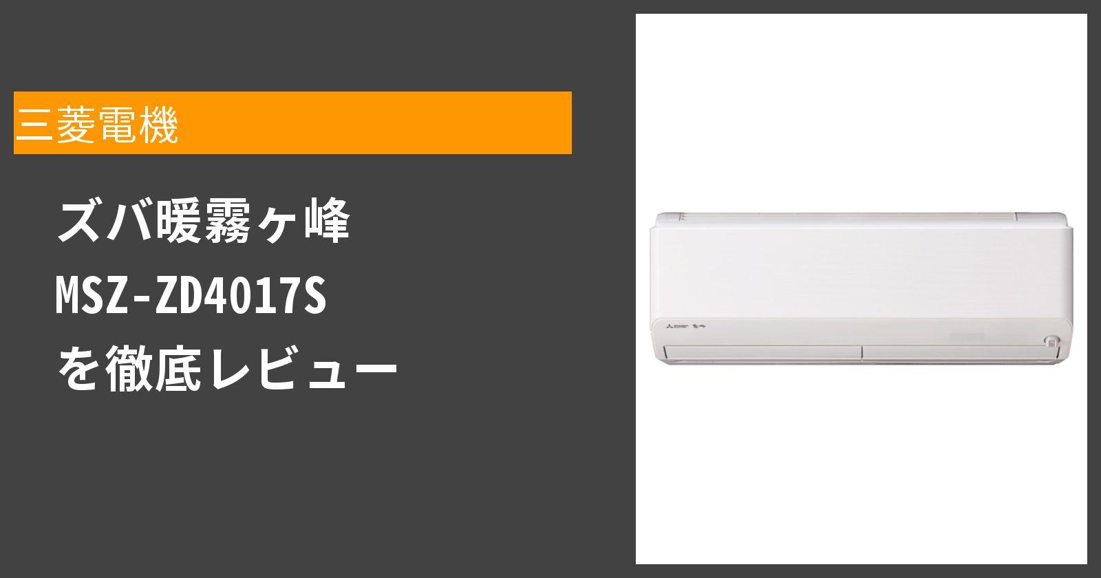 ズバ暖霧ヶ峰 MSZ-ZD4017Sを徹底評価